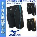 MIZUNO ミズノ 競泳水着 メンズ スイムウェア スイミング ハーフスパッツ サニースイム 2018年SS先行 fina承認 N2MB5040
