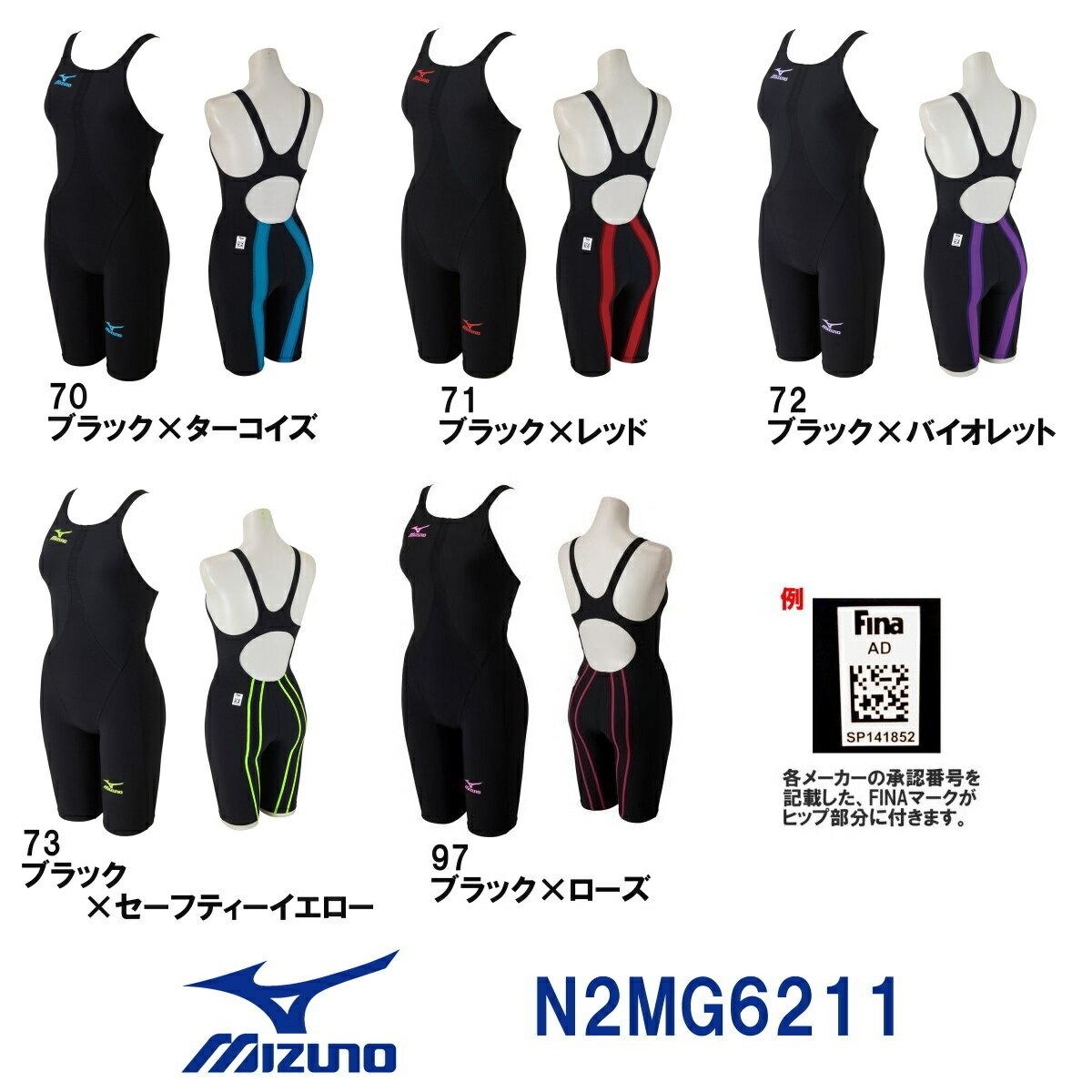 【送料無料】【N2MG6211】MIZUNO(ミズノ)レディース 競泳用水着 スイムウェア スイミング MX・SONIC02 ソニックライト リブテックス ハーフスーツ[競泳/女性用/布帛素材/FINA承認]