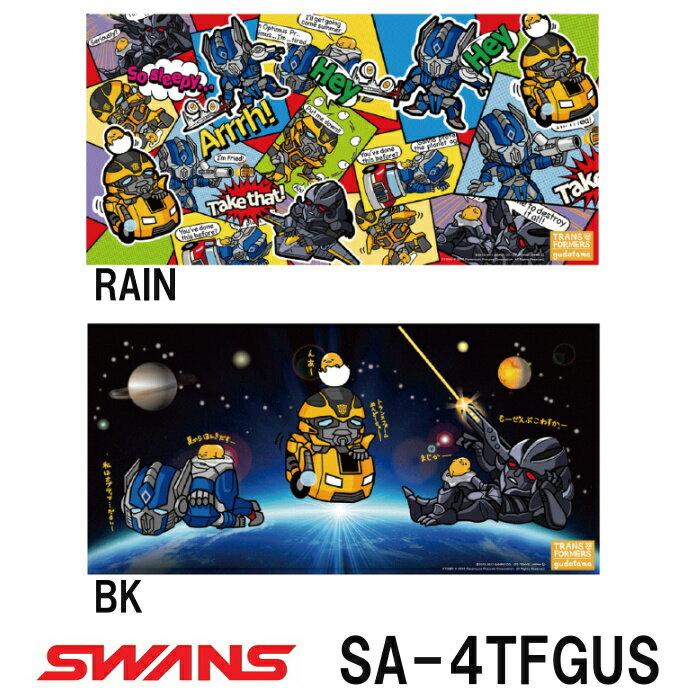 SWANS スワンズ 限定マイクロファイバータオル トランスフォーマー×ぐでたま 2017年限定モデル SA-4TFGUS