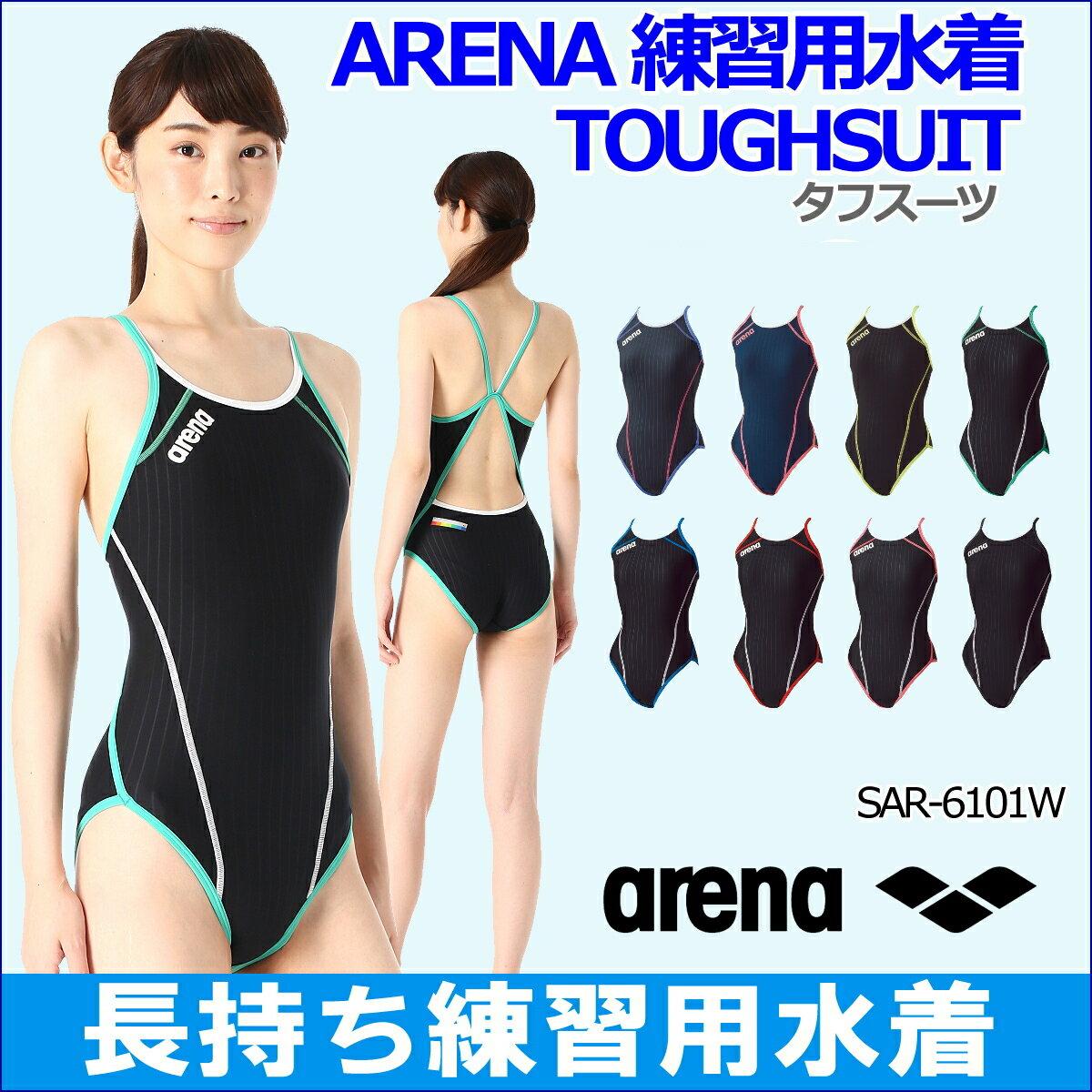 arena アリーナ 競泳練習用水着 レディース スイムウェア スイミング スーパーフライバック タフスーツ タフスキンストライプ SAR-6101W
