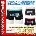 ●●【紙箱なし】SPEEDO スピード 競泳練習水着 メンズ DREAM TEAM ENDURANCE J メンズトレインボックス SD87X04