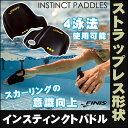 【水泳練習用具】【SOL2013】FINIS(フィニス)INSTINCT PADDLES (インスティンクト パドル)[水泳/練習用具/パドル/水かき/スイミン...