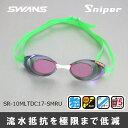 【水泳ゴーグル】【SR-10MLTDC17-SMRU】SWANS(スワンズ) ノンクッションスイムゴーグル スナイパー(ミラータイプ)[スイミング/レーシング/...