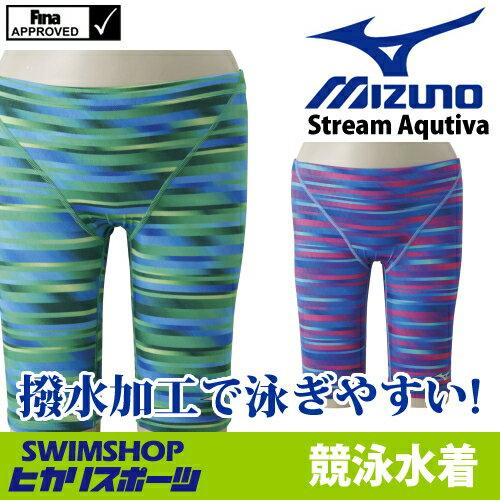 《今すぐ使えるクーポン配布中》ミズノ MIZUNO 競泳水着 メンズ fina承認 ハーフスパッツ Stream Aqutiva ストリームフィット2 2018年春夏モデル N2MB8048-HK
