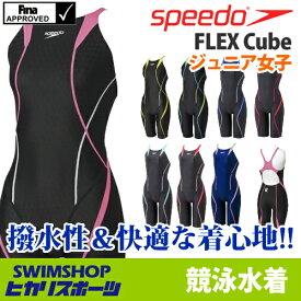 《今すぐ使えるクーポン配布中》スピード SPEEDO 競泳水着 ジュニア女子 Fina承認モデル FLEX Cube ジュニアオープンバックニースキン SD36H03-HK