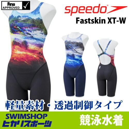 《クーポン利用で更に値引!》スピード SPEEDO 競泳水着 レディース fina承認モデル ニースキン Fastskin XT-W 2018年春夏モデル SD48H12-HK