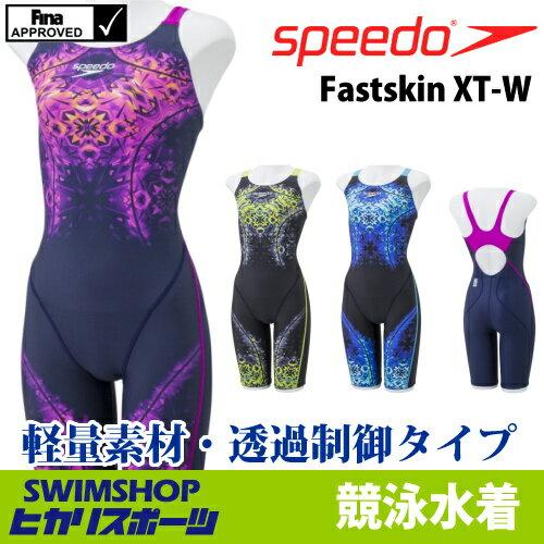 《クーポン利用で更に値引!》スピード SPEEDO 競泳水着 レディース fina承認モデル セミオープンバックニースキン Fastskin XT-W 2018年春夏モデル SD48H16-HK