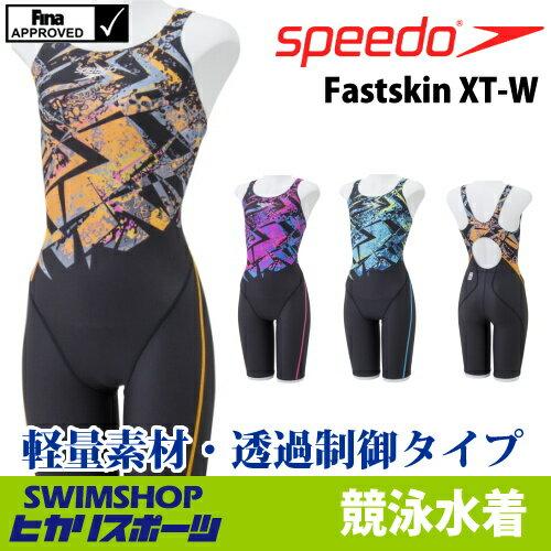 《クーポン利用で更に値引!》スピード SPEEDO 競泳水着 レディース fina承認 セミオープンバックニースキン Fastskin XT-W 2018年春夏モデル SD48H17-HK