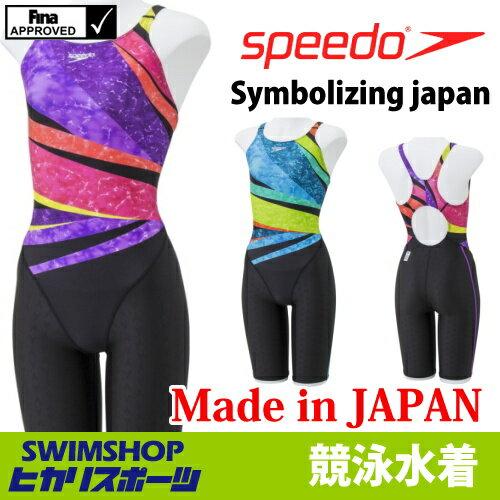 《クーポン利用で更に値引!》スピード SPEEDO 競泳水着 レディース fina承認モデル セミオープンバックニースキン6 FLEXΣ Symbolizing Japan 2018年春夏モデル SD48H21-HK