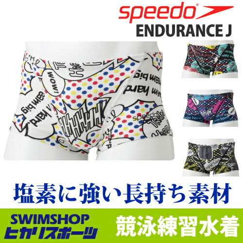 《クーポン利用で更に値引!》スピード SPEEDO 競泳水着 メンズ 練習用 トレインボックス DREAM TEAM UV FLEX 競泳練習水着 2018年春夏モデル SD88X15-HK