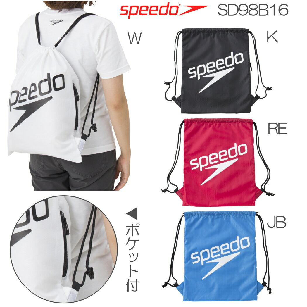 SPEEDO スピード ポケットつきナップサック 2018年春夏モデル SD98B16-HK