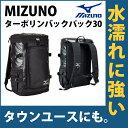 MIZUNO ミズノ ターポリンバックパック30 33JD6530
