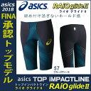 【送料無料】【ポイント10倍】asics アシックス 競泳水着 メンズ スイムウェア スイミング TOP iMPACT LINE RAiOglide2 スパッツ...