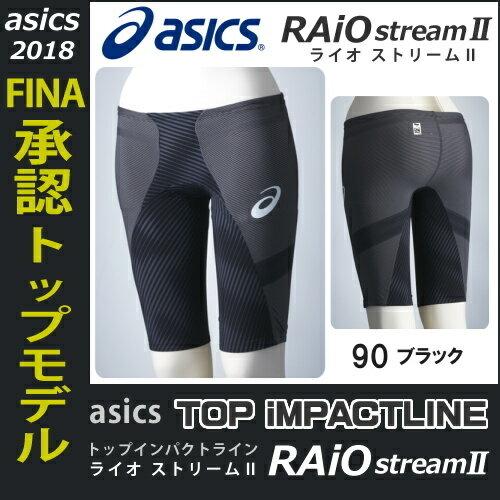 【ポイント10倍/送料無料】アシックス asics 競泳水着 メンズ TOP iMPACT LINE RAiOstream2 スパッツ fina承認 専用フィッテンググローブ・スイムジャック付き ASM506