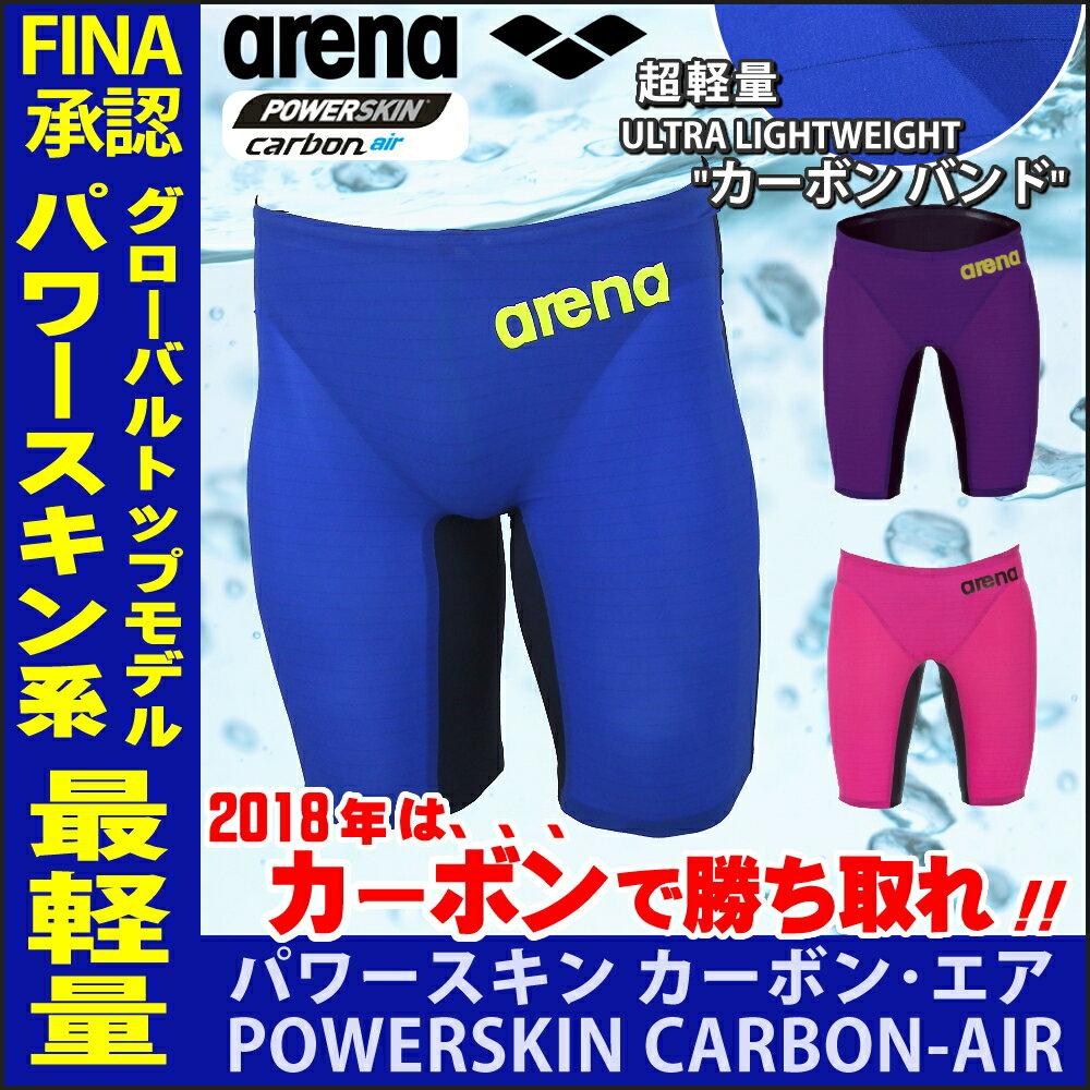 【送料無料】【ポイント10倍】ARENA アリーナ 競泳水着 メンズ スイムウェア スイミング ハーフスパッツ fina承認 POWERSKIN CARBON-AIR(パワースキン カーボン・エア) FAR-6505M