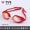 【スイムゴーグル】TYR ティア クッション付き フィットネスゴーグル ミラータイプ LGSOM-RD