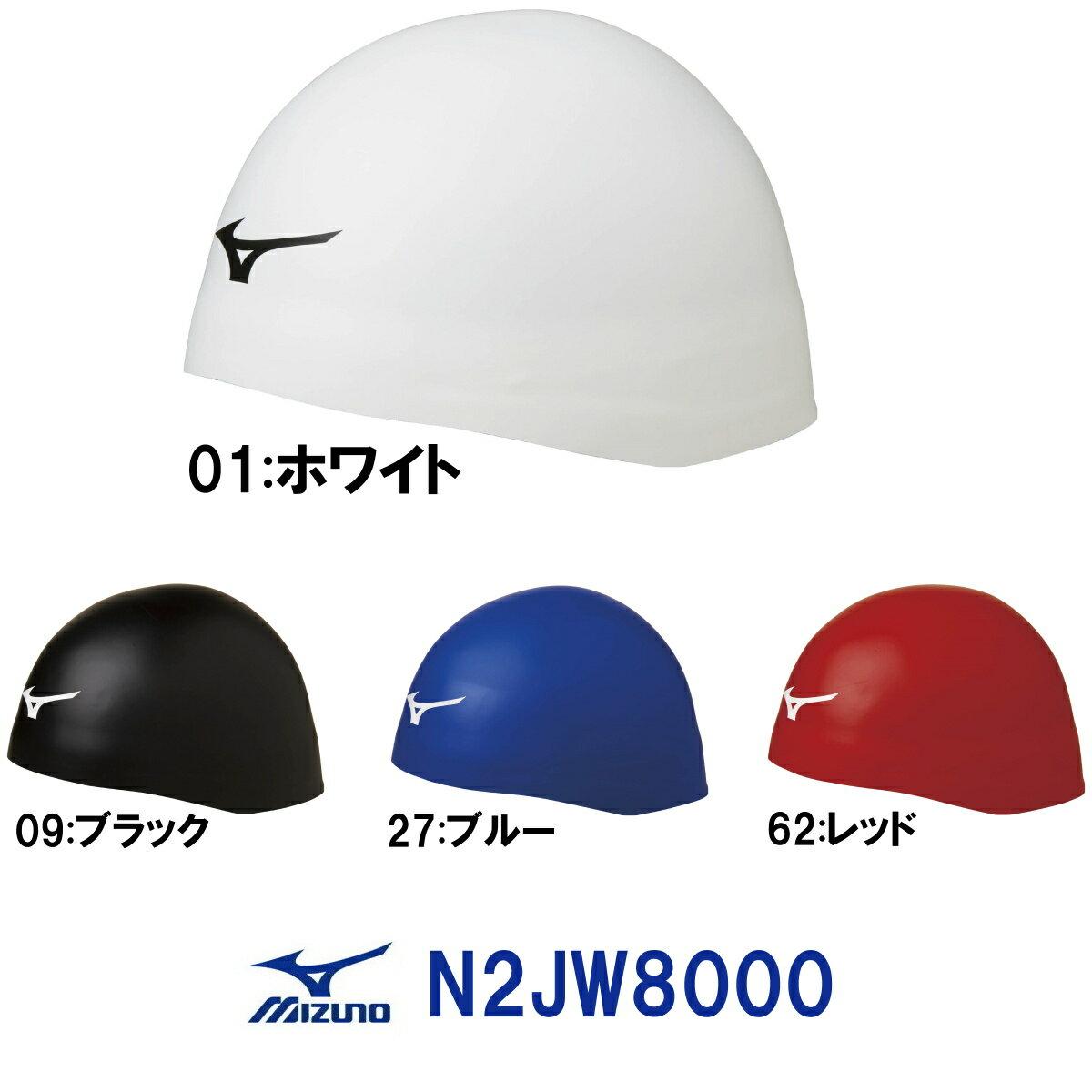 ミズノ MIZUNO 水泳 スイムキャップ シリコンキャップ FINA承認モデル [GX・SONIC HEAD PLUS ジーエックス・ソニックヘッドプラス] 通常サイズ 耳まで覆うタイプ N2JW8000