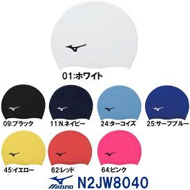 ミズノ MIZUNO 水泳 シリコンキャップ スイムキャップ 水泳帽 N2JW8040