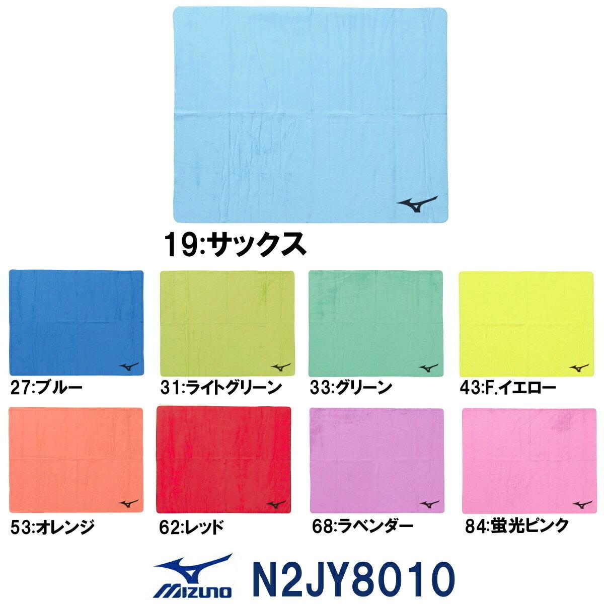 ミズノ MIZUNO 水泳 セームタオル スイムタオル (大きいサイズ) スイミング 水泳用小物 N2JY8010