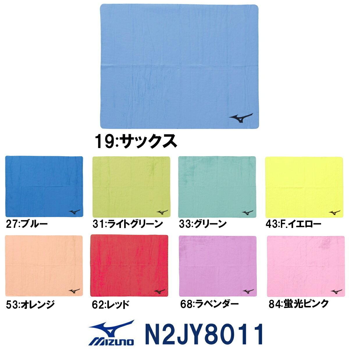 ミズノ MIZUNO 水泳 セームタオル スイムタオル (小さいサイズ) スイミング 水泳用小物 N2JY8011