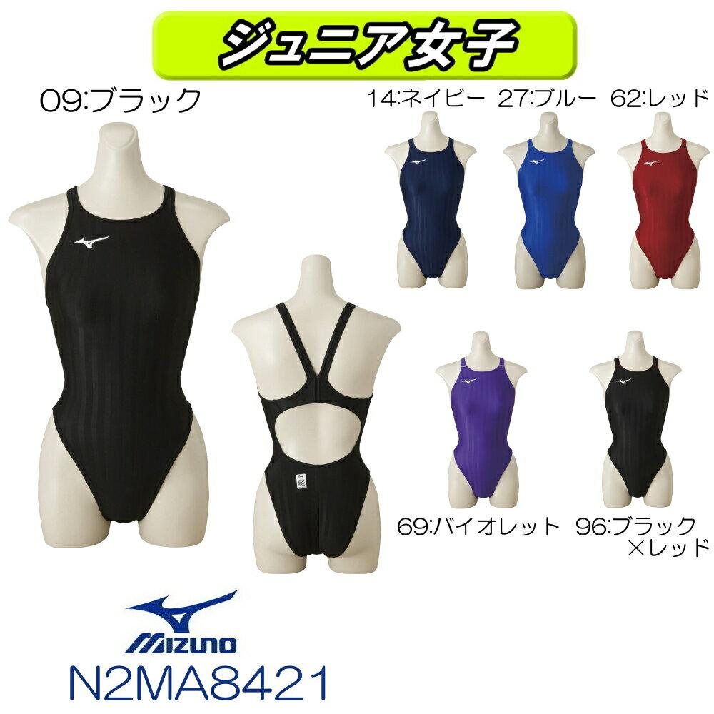 ミズノ MIZUNO 競泳水着 ジュニア女子 fina承認 ハイカット Stream Aqucela ソニックフィットAC N2MA8421