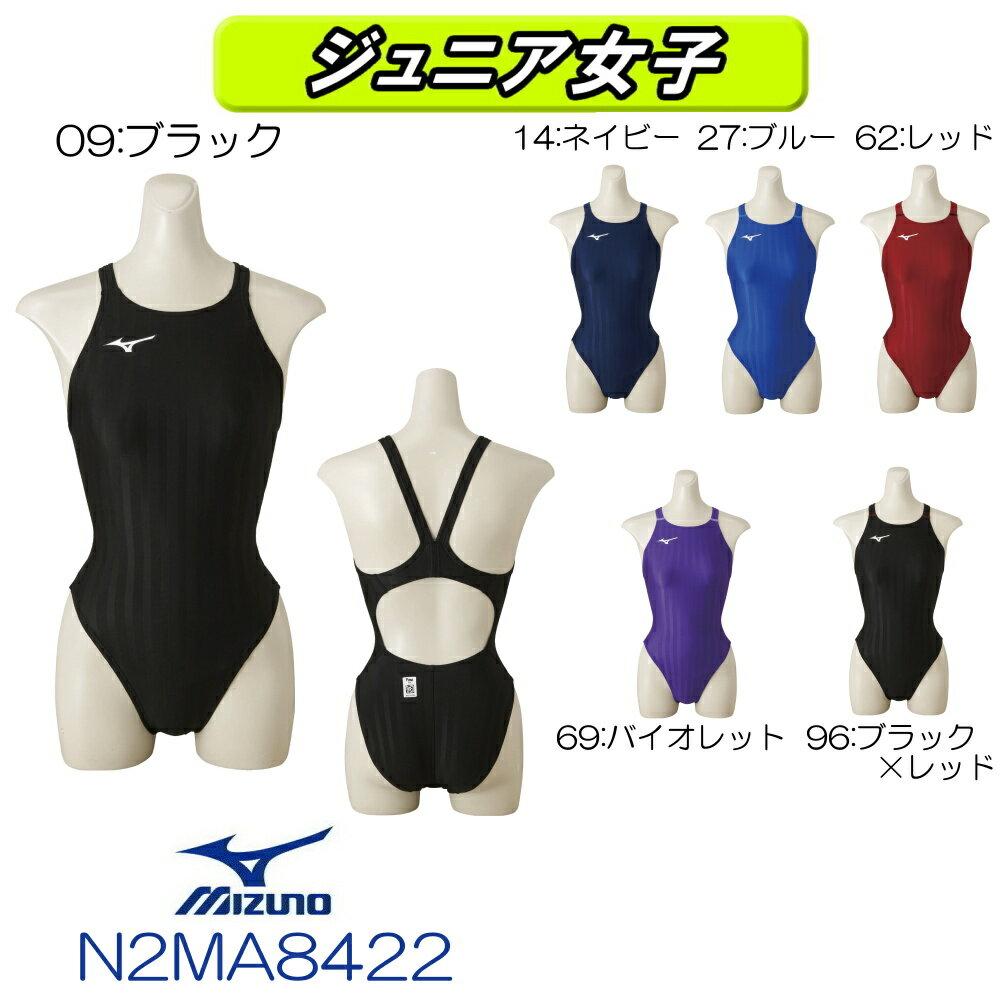 ミズノ MIZUNO 競泳水着 ジュニア女子 fina承認 ミディアムカット Stream Aqucela ソニックフィットAC N2MA8422