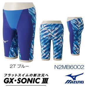 MIZUNOミズノ競泳水着メンズスイムウェアスイミングハーフスパッツ霞×BLUEブルーfina承認GX・SONIC3MRマルチレーサーBLUEN2MB6002