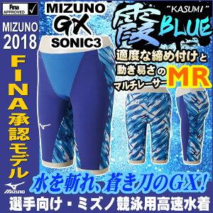 MIZUNOミズノ競泳水着メンズスイムウェアスイミングハーフスパッツfina承認GX・SONIC3MRBLUEN2MB6002