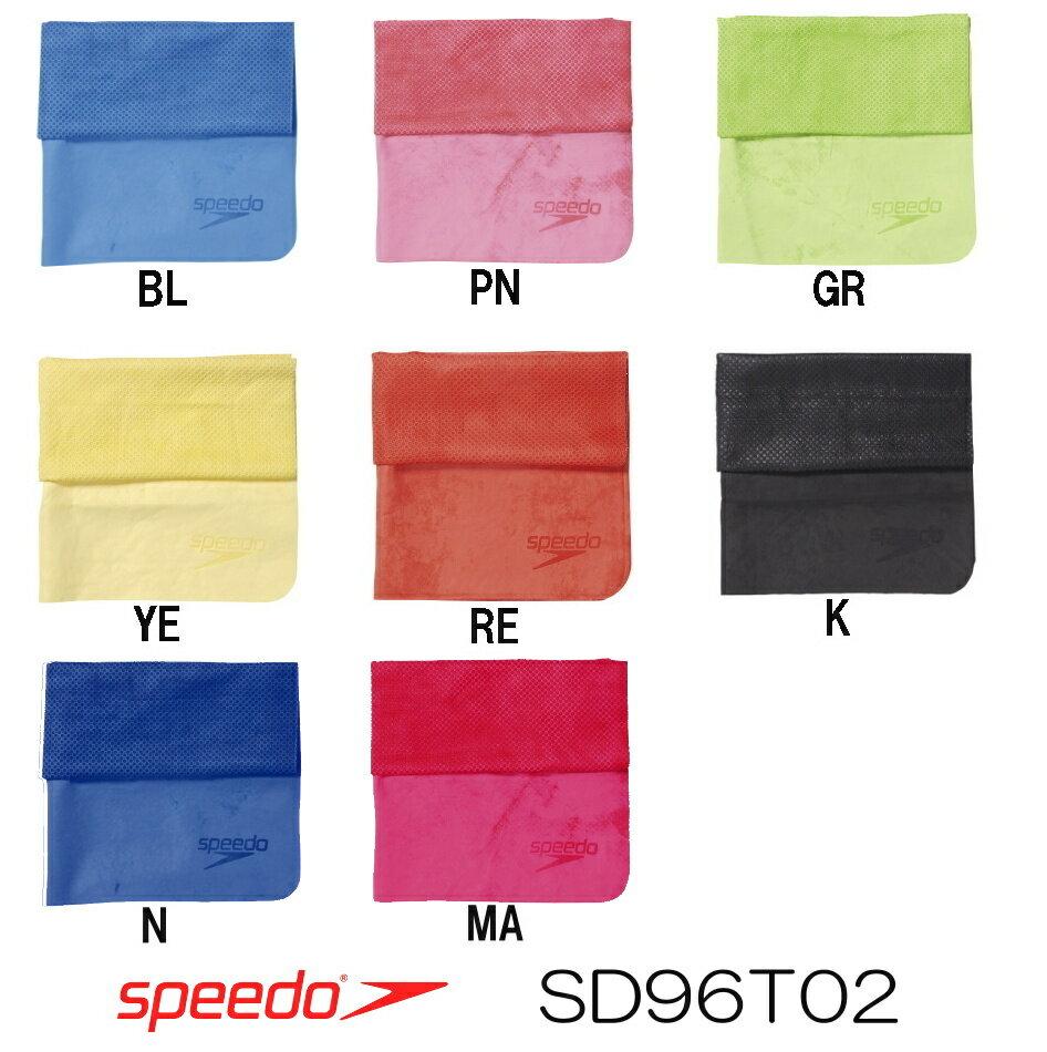 スピード SPEEDO 水泳 セームタオル(小) スイムタオル スイミング 水泳用小物 SD96T02