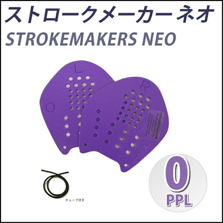 【水泳練習用具】STROKEMAKERS ストロークメーカーNEO ネオ パドル0000N 約15.5cm 11才以下 STR-0000N