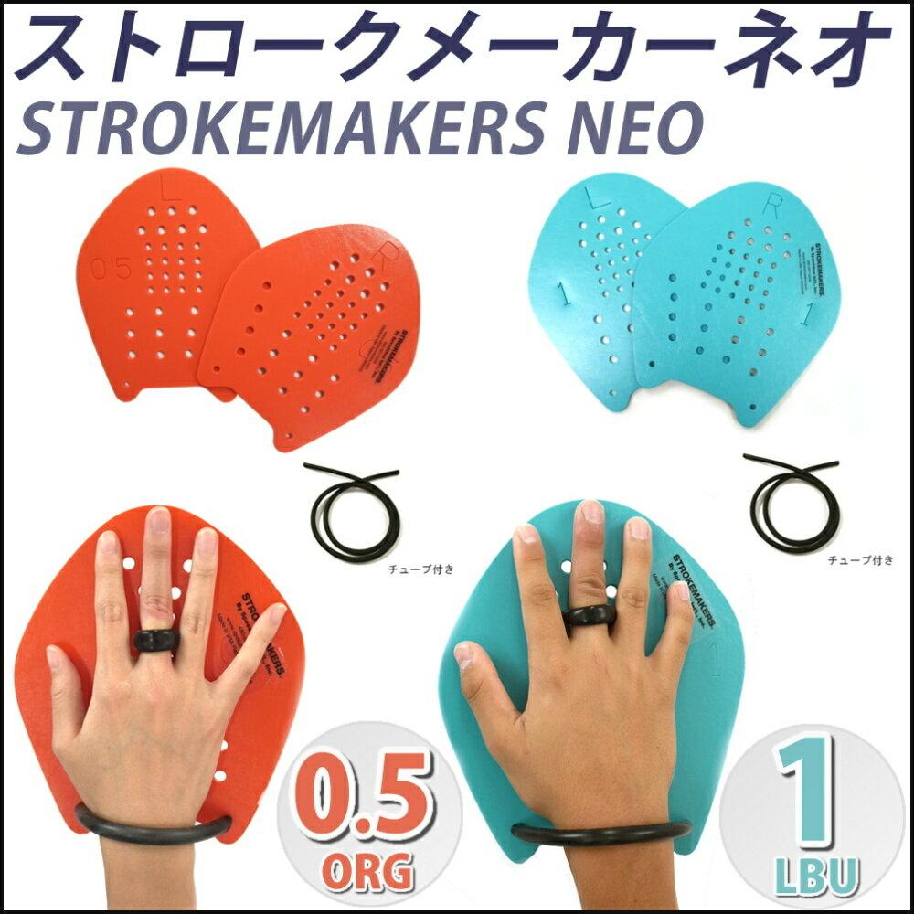 【水泳練習用具】STROKEMAKERS ストロークメーカーNEO ネオ パドル005・01 12才〜14才 STR-00N