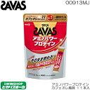 SAVAS ザバス アミノパワープロテイン カフェオレ風味 11本入 ホエイプロテイン CZ2453 00913MJ