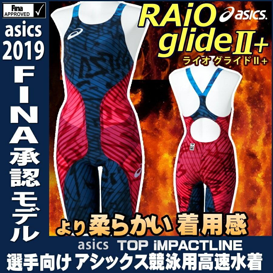アシックス asics 競泳水着 レディース fina承認 スパッツ トップインパクトライン TOP iMPACT LINE RAiOglide2+ ライオグライド2+ 専用フィッテンググローブ・スイムジャック付き 2162A035
