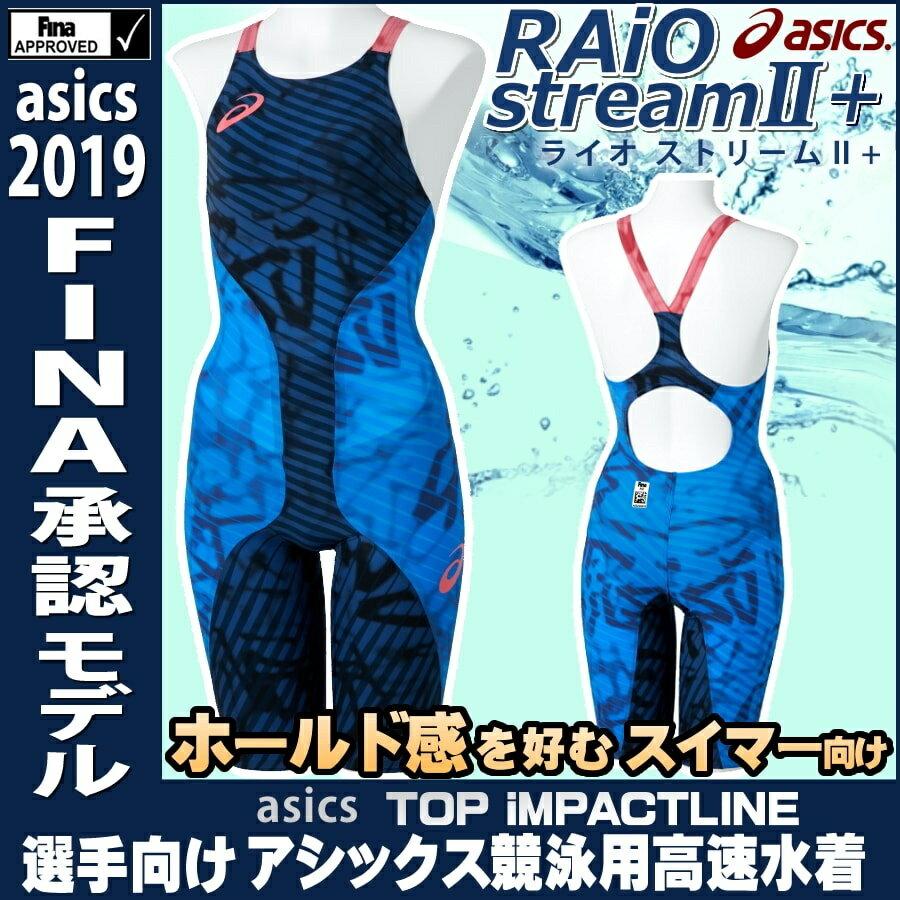 アシックス asics 競泳水着 レディース TOP iMPACT LINE RAiOstream2+ スパッツ ライオストリーム2+ fina承認 専用フィッテンググローブ・スイムジャック付き 2162A046