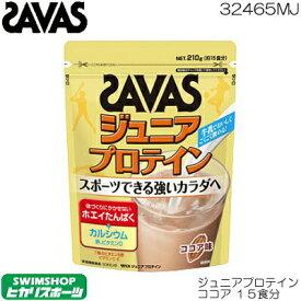 SAVAS ザバス ジュニアプロテイン ココア 15食分 CT1022 32465MJ