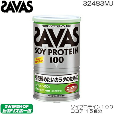 SAVAS ザバス ソイプロテイン100 ココア 15食分 CZ7445 32483MJ