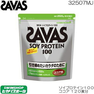 SAVAS ザバス ソイプロテイン100 ココア 120食分 CZ7444 32507MJ