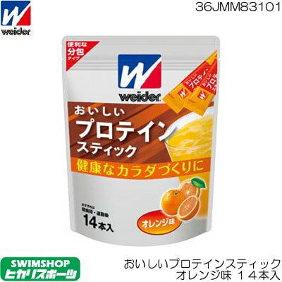 weider ウイダー おいしいプロテインスティック オレンジ味 14本入 36JMM83101