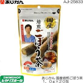 【3点以上のお買い物で3%OFFクーポン配布中】あじかん 国産焙煎ごぼう茶 1.0g×20包 AJI-25833