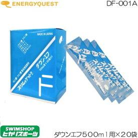 【クーポン利用で更にお値引き】エナジークエスト ダウンエフ 500ml用×20袋 DF-001A