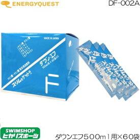 【クーポン利用で更にお値引き】エナジークエスト ダウンエフ 500ml用×60袋 DF-002A
