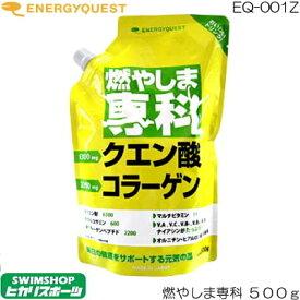【クーポン利用で更にお値引き】エナジークエスト 燃やしま専科 レモン風味 500g EQ-001Z