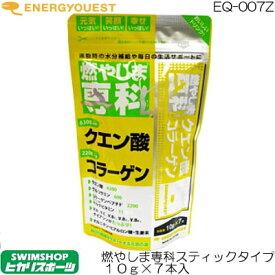 【クーポン利用で更にお値引き】エナジークエスト 燃やしま専科 スティックタイプ レモン風味10g×7本入 EQ-007Z