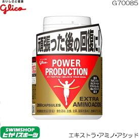 【クーポン利用で更にお値引き】【ポイント10倍】glico グリコ パワープロダクション エキストラ・アミノ・アシッド G70085
