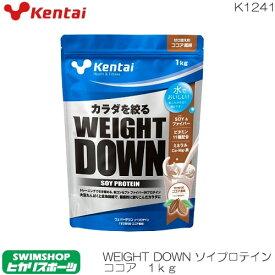 【クーポン利用で更にお値引き】【ポイント10倍】kentai 健体 WEIGHT DOWN (ウェイトダウン) ソイプロテイン ココア風味 1kg