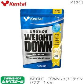 【クーポン利用で更にお値引き】kentai 健体 WEIGHT DOWN (ウェイトダウン)ソイプロテイン バナナ風味 1kg