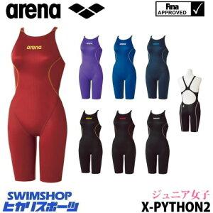 【決算SALE!クーポン利用で更にお値引き】アリーナ ARENA ジュニア女子 競泳水着 X-PYTHON2 ジュニアハーフスパッツ(クロスバック) ARN-7020WJ [競泳水着/子供用/スパッツ/FINA承認]
