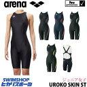 【ARN-7050WJ】ARENA(アリーナ) ジュニア女子 競泳水着 UROKO SKIN ST ジュニアハーフスパッツ(着やストラップ)[競泳…