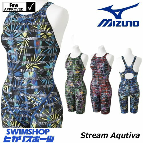 《今すぐ使えるクーポン配布中》ミズノ MIZUNO 競泳水着 レディース fina承認 ハーフスーツ(オープン) Stream Aqutiva ストリームフィット2 2018年秋冬モデル N2MG8749