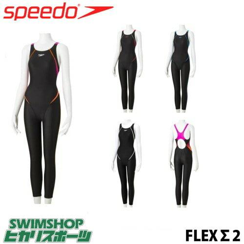 スピード SPEEDO 競泳水着 レディース ロングジョン ロングスパッツ FLEX Σ2 [公式大会使用不可] SD48G08-HK